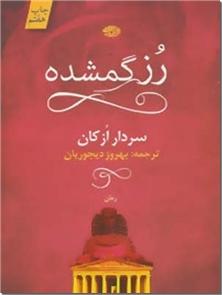 کتاب رز گمشده - رمان - خرید کتاب از: www.ashja.com - کتابسرای اشجع