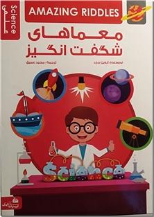 کتاب معماهای شگفت انگیز - دانسنتی هایی برای نوجوانان - خرید کتاب از: www.ashja.com - کتابسرای اشجع