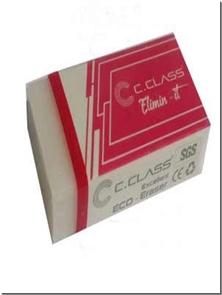 کتاب 2 عدد پاک کن سایز متوسط C.CLASS - پاک کن های ژله ای سی کلاس - خرید کتاب از: www.ashja.com - کتابسرای اشجع