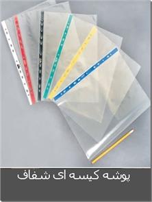 کتاب 10 عدد پوشه کیسه ای شفاف A4 - کاور - پوشه پلاستیکی شفاف sheet protector - خرید کتاب از: www.ashja.com - کتابسرای اشجع