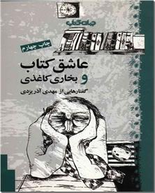 کتاب همه چیز درباره آنفلوآنزای خوکی - آنفلوآنزای نوع A - خرید کتاب از: www.ashja.com - کتابسرای اشجع