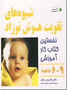 کتاب شیوه های تقویت هوش نوزاد 6-9 ماهه - نخستین کتاب کار آموزشی - خرید کتاب از: www.ashja.com - کتابسرای اشجع