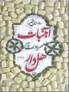 کتاب آبنبات هل دار - داستان طنز ادبی - آب نبات هل دار - خرید کتاب از: www.ashja.com - کتابسرای اشجع