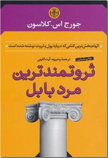 کتاب ثروتمندترین مرد بابل - الهام بخش ترین کتاب درباره پول و ثروت - خرید کتاب از: www.ashja.com - کتابسرای اشجع