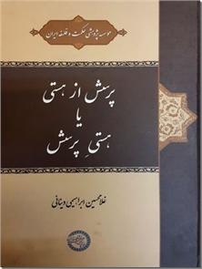 کتاب پرسش از هستی یا هستی پرسش - حکمت و فلسفه- آخرین اثر استاد دینانی - خرید کتاب از: www.ashja.com - کتابسرای اشجع