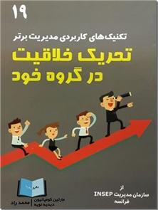 کتاب تحریک خلاقیت در گروه خود - تکنیک های کاربردی مدیریت برتر - خرید کتاب از: www.ashja.com - کتابسرای اشجع