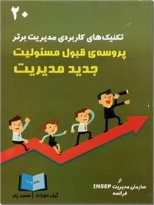 کتاب پروسه قبول مسئولیت جدید مدیریت - تکنیک های کاربردی مدیریت برتر - خرید کتاب از: www.ashja.com - کتابسرای اشجع