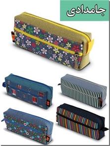 کتاب جامدادی - 1435 - مناسب برای لوازم تحریر و لوازم آرایش در طرح های سنتی و اسپرت - خرید کتاب از: www.ashja.com - کتابسرای اشجع