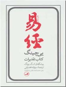 کتاب یی چینگ کتاب تقدیرات - کهن ترین کتاب حکمت و فالنامه چینی - خرید کتاب از: www.ashja.com - کتابسرای اشجع