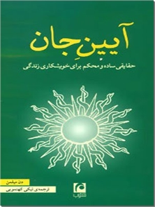 کتاب آیین جان - حقایقی ساده و محکم برای خویشکاری زندگی - خرید کتاب از: www.ashja.com - کتابسرای اشجع