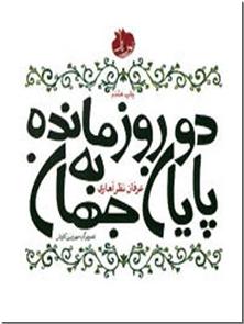 کتاب دو روز مانده به پایان جهان - مجموعه داستان به قلم نظرآهاری - خرید کتاب از: www.ashja.com - کتابسرای اشجع