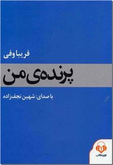 کتاب سمینار خانواده سالم DVD - زندگی خوب ساختنی است، آن را آگاهانه بسازید - خرید کتاب از: www.ashja.com - کتابسرای اشجع