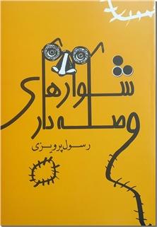 کتاب شلوارهای وصله دار - رسول پرویزی - داستان ایرانی - 20حکایت برگرفته از زندگی مردم جنوب - خرید کتاب از: www.ashja.com - کتابسرای اشجع