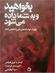کتاب بخواهید و به شما داده می شود - چگونه خواسته هایتان را متجلی کنید - آموزه های آبراهام - خرید کتاب از: www.ashja.com - کتابسرای اشجع