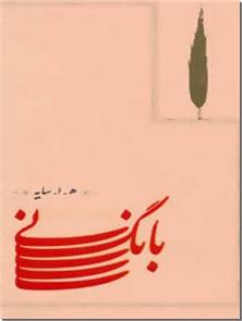 کتاب بانگ نی - هوشنگ ابتهاج - شعر معاصر ایران - خرید کتاب از: www.ashja.com - کتابسرای اشجع