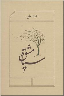 کتاب سیاه مشق - هوشنگ ابتهاج - شعر معاصر فارسی - خرید کتاب از: www.ashja.com - کتابسرای اشجع