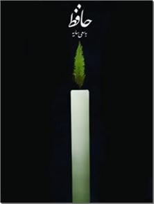 کتاب دیوان حافظ - به کوشش هوشنگ ابتهاج -  - خرید کتاب از: www.ashja.com - کتابسرای اشجع