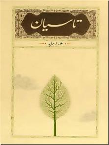 کتاب تاسیان - هوشنگ ابتهاج - شعر معاصر ایران - خرید کتاب از: www.ashja.com - کتابسرای اشجع