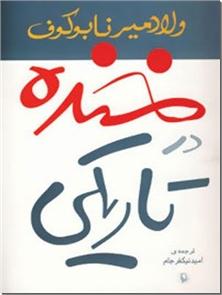 کتاب خنده در تاریکی - ناباکوف - داستان های روسی - خرید کتاب از: www.ashja.com - کتابسرای اشجع