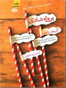 کتاب پروژه شادی - گریچن رابین - یا چرا من سعی می کنم در تمام ماه های سال آواز بخوانم - خرید کتاب از: www.ashja.com - کتابسرای اشجع