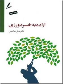 کتاب اراده به خردورزی - همراه با سی دی صوتی - خرید کتاب از: www.ashja.com - کتابسرای اشجع