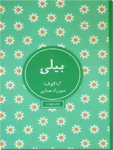 کتاب بیلی - گاوالدا - کتاب بیلی - رمان - خرید کتاب از: www.ashja.com - کتابسرای اشجع