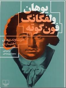 کتاب خویشاوندی های اختیاری -  - خرید کتاب از: www.ashja.com - کتابسرای اشجع