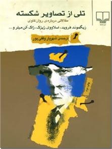 کتاب تلی از تصاویر شکسته -  - خرید کتاب از: www.ashja.com - کتابسرای اشجع