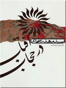 کتاب آفتاب در حجاب - داستان - خرید کتاب از: www.ashja.com - کتابسرای اشجع