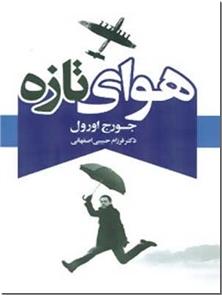 کتاب هوای تازه - رمانی دیگر از نویسنده کتاب 1984 - خرید کتاب از: www.ashja.com - کتابسرای اشجع