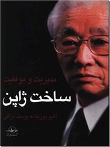 کتاب ساخت ژاپن - مدیریت و موفقیت - خرید کتاب از: www.ashja.com - کتابسرای اشجع