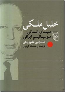 کتاب خلیل ملکی - سیمای انسانی سوسیالیسم ایرانی - خرید کتاب از: www.ashja.com - کتابسرای اشجع