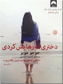 کتاب دختری که رهایش کردی - اثری دیگر از نویسنده کتاب من پیش از تو - خرید کتاب از: www.ashja.com - کتابسرای اشجع