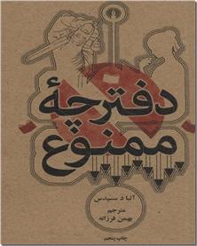کتاب دفترچه ممنوع - ترجمه بهمن فرزانه - خرید کتاب از: www.ashja.com - کتابسرای اشجع