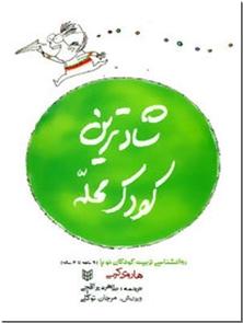 کتاب شادترین کودک محله - روانشناسی کودک - روانشناسی تربیتی کودکان نوپای 9 ماهه تا 4 ساله - خرید کتاب از: www.ashja.com - کتابسرای اشجع