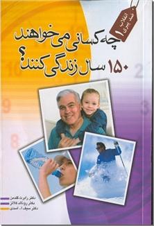 کتاب چه کسانی می خواهند 150 سال زندگی کنند؟ - پزشکی ضد پیری - خرید کتاب از: www.ashja.com - کتابسرای اشجع