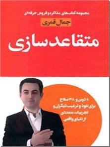 کتاب متقاعدسازی - کتاب آموزشی برای مذاکره و فروش حرفه ای - خرید کتاب از: www.ashja.com - کتابسرای اشجع
