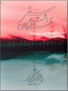 کتاب سفر به دشت ستارگان - پائولو  کوئیلو - سفر پائولو کوئیلو به دیر سن ژآک دوکوکمپوستل - خرید کتاب از: www.ashja.com - کتابسرای اشجع