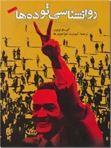 کتاب روانشناسی توده ها - روان شناسی توده ها - خرید کتاب از: www.ashja.com - کتابسرای اشجع