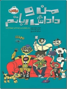 کتاب من و داداش رباتم - رمان نوجوانان - خرید کتاب از: www.ashja.com - کتابسرای اشجع