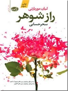 کتاب راز شوهر - رمان - خرید کتاب از: www.ashja.com - کتابسرای اشجع