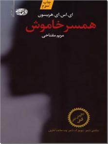 کتاب همسر خاموش - رمان - خرید کتاب از: www.ashja.com - کتابسرای اشجع