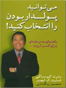 کتاب می توانید پولدار بودن را انتخاب کنید - روانشناسی - خرید کتاب از: www.ashja.com - کتابسرای اشجع