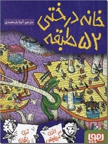کتاب خانه درختی 52 طبقه - داستان نوجوانان - خرید کتاب از: www.ashja.com - کتابسرای اشجع