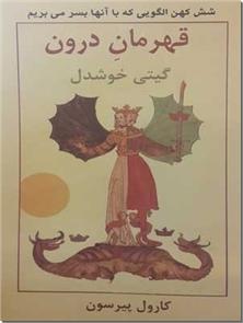 کتاب قهرمان درون - گیتی خوشدل - شش کهن الگویی که با آن ها به سر می بریم - خرید کتاب از: www.ashja.com - کتابسرای اشجع