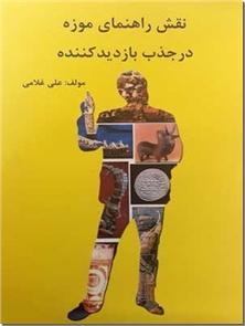 کتاب نقش راهنمای موزه در برخورد با بازدیدکننده - راهنمای موزه داری - خرید کتاب از: www.ashja.com - کتابسرای اشجع