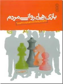 کتاب بازی های روانی مردم - روانشناسی ارتباطات - خرید کتاب از: www.ashja.com - کتابسرای اشجع