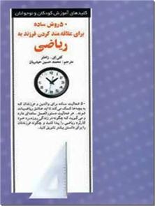 کتاب 50 روش ساده برای علاقه مند کردن فرزند به ریاضی - روانشناسی کودک و نوجوان - خرید کتاب از: www.ashja.com - کتابسرای اشجع