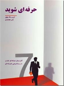 کتاب حرفه ای شوید - 7 گام برای حرفه ای شدن در بازاریابی شبکه ای - خرید کتاب از: www.ashja.com - کتابسرای اشجع