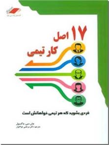 کتاب 17 اصل کار تیمی - ماکسول - فردی بشوید که هر تیمی خواهانش است - خرید کتاب از: www.ashja.com - کتابسرای اشجع